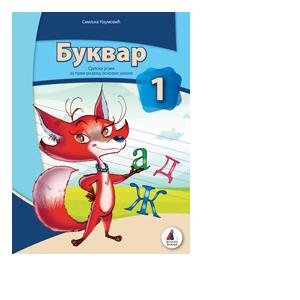 Srpski-jezik-Bukvar-komplet-2