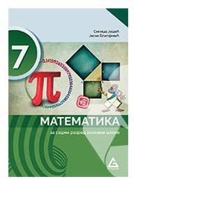 matematika udzbenik 7 razred gerundijum