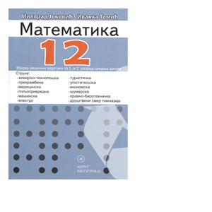 matematika 12 zbirka zadataka krug
