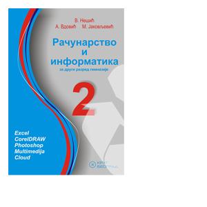 racunarstvo i informatika 2 udzbenik krug