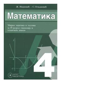 matematika 4 zbirka zadataka gimnazije krug