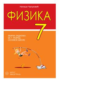 fizika 7 udzbenik krug