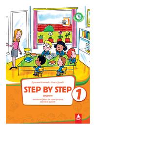 step by step 1 udzbenik bigz