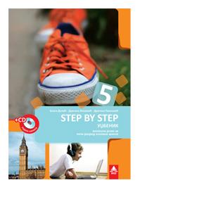 step by step 5 bigz