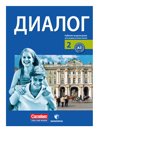 dialog 2 ruski jezik udzbenik data status