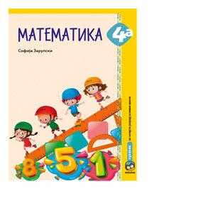 matematika 4a udzbenik 4 razred eduka