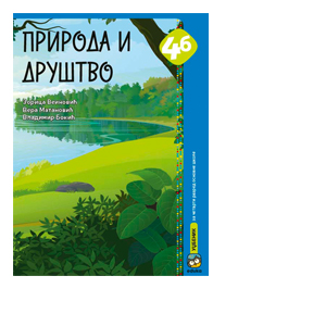 udzbenik 4b priroda i drustvo4 razred eduka