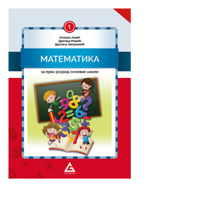 matematika udzbenik gerundijum 1 razred