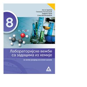 hemija laboratorijske vezbe gerundijum 8 razred