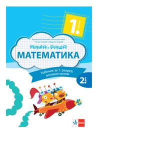 matematika udzbenik 2 deo 1 razred klett
