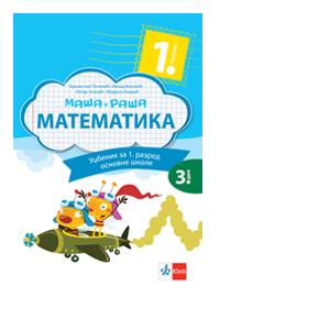 matematika udzbenik 3 deo 1 razred klett