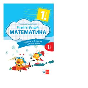 matematika udzbenik 1 razred klett