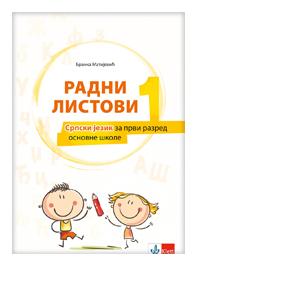 srpski jezik radni listovi 1 razred klett