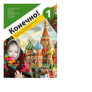 konecno 1 udzbenik ruski jezik 5 razred klett