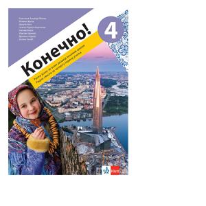 konecno 4 radna sveska ruski jezik klett
