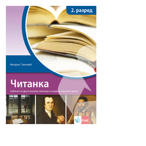 srpski jezik 2 citanka gimnazije i strucne skole klett
