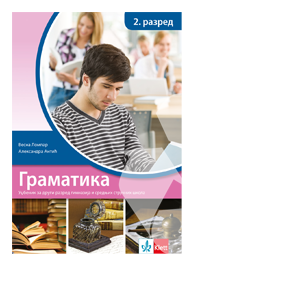 srpski jezik 2 gramatika gimnazije i strucne skole 2 godina klett