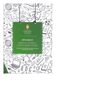 Kombinovni tekst za zavrsni ispit 2020