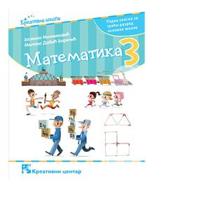 matematika Radna sveska 3 razred kreativni centar