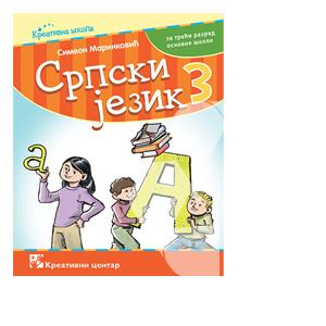 Srpski jezik Udzbenik 3 razred kreativni centar