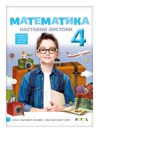 matematika nastavni listovi 4 razred novi logos