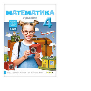 matematika udzbenik 4 razred novi logos