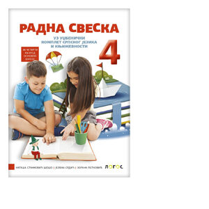 srpski jezik radna sveska 4 razred novi logos