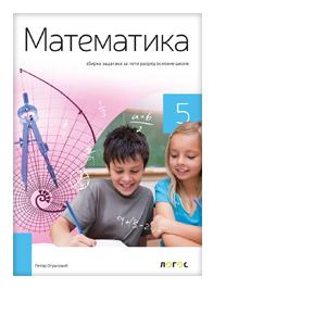 matematika zbirka 5 razzred logos