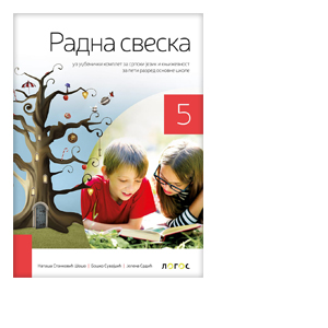 radna sveska srpski jezik 5 razzred logos