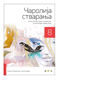 citanka carolija stvaranja srpski jezik 8 razred novi logos