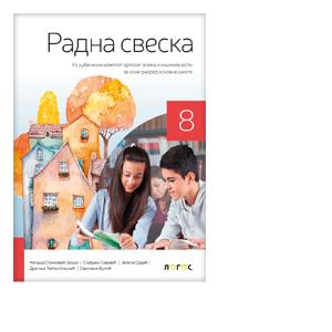 radna sveska srpski jezik 8 razred novi logos