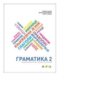 gramatika 2 razred gimnazije i srednje strucne skole logos