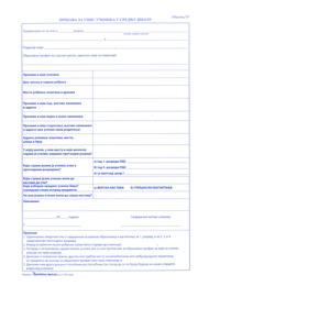 Obrazac,Prijava za upis ucenika u srednju skolu