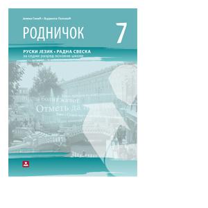 ruski jezik radnicok 3 radna sveska 7 razred zavod