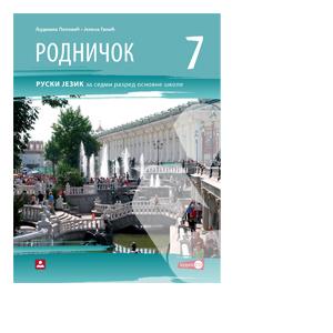ruski jezik radnicok 3 udzbenik 7 razred zavod