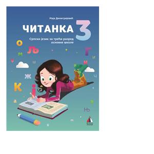 Srpski jezik Citanka 3 razred vulkan