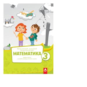 matematika radna sveska 3 razred bigz