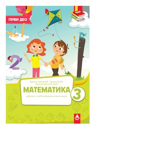 matematika udzbenik 1 deo 3 razred bigz