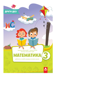 matematika udzbenik 2 deo 3 razred bigz
