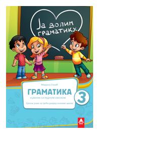 srpski jezik gramatika 3 razred bigz