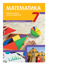matematika udzbenik 7 razred bigz