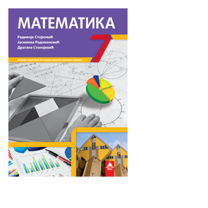 matematika zbirka zadataka 7 razred bigz
