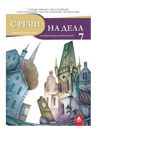 srpski jezik gramatika sreci na dela 7 razred bigz