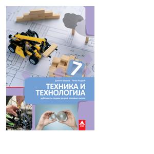 tehnika i tehnologija udzbenik 7 razred bigz