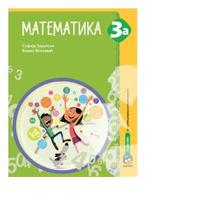 matematika 3a udzbenik zarupski 3 razred eduka