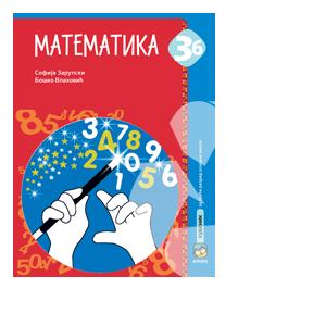 matematika 3b udzbenik zarupski 3 razred eduka