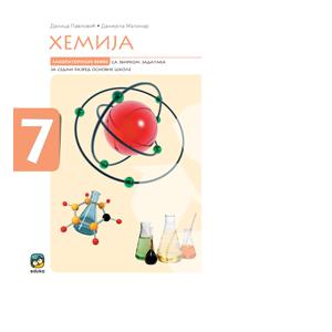 hemija zbirka zadataka sa laboratorijskim vezbama 7 razred eduka