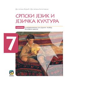 srpski jezik udzbenik sa vezbanjima 7 razred eduka