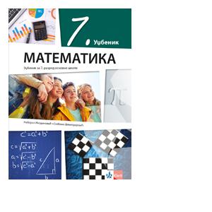 matematika udzbenik 7 razred klett