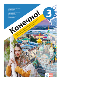 ruski jezik konecno 3 radna sveska 7 razred klett